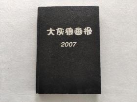 大灰狼畫報  合訂本 2007年(全年1-12)