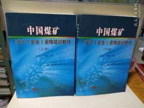 中国煤矿矿长(安全)资格培训教材 【上下】