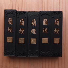 兰烟80年代徽歙老胡开文法制老1两35克/锭*5锭老墨04N1096