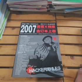 黑客X档案2007年合订本 上卷