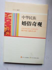 中华民族婚俗奇观
