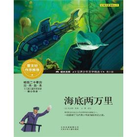 成长文库-世界少年文学精选-青少版-海底两万里