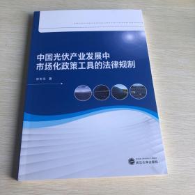 中国光伏产业发展中市场化政策工具的法律规制