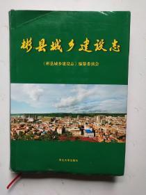 彬县城乡建设志