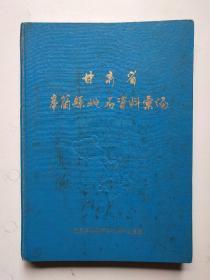 甘肃省皋兰县地名资料汇编