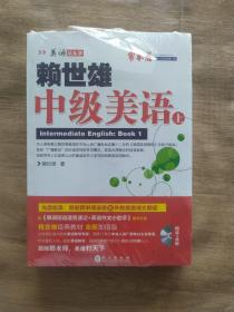 美语从头学:赖世雄中级美语(上册全新未拆封)