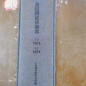 自然辩证法杂志1973年创刊号总第1—2期1974年1-4期(共6期二年馆藏书合订本)