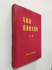 马寅初经济论文选集 上册