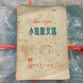 小说散文选(1949—1979) 柳州市文联编