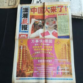 潇湘晨报 世界杯特快4版2002.6.4