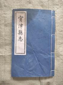 宁津县志标题古籍善本一本,古书字画,木刻版石印本印刷品老说古钱币,铜钱,银元,银锭,古董,古玩。