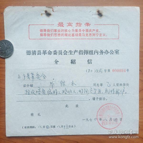 带最高指示德清县革命委员会生产组介绍信