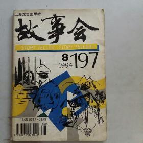 故事会1994.8