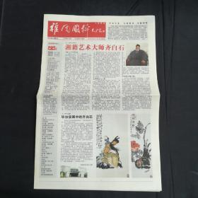 雅风国粹 8版第8期2009.10.18