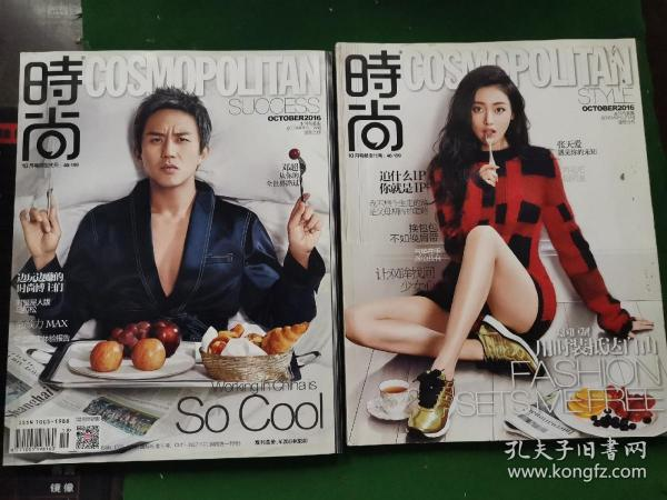 时尚杂志COSMOPOLITAN2016年第19期10月号-总期466共2本合售