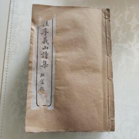 冯注李义山诗集(民国三年崇古山房石印)全八册