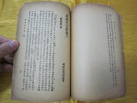 """稀见民国老版""""精品国学读本""""《笃素堂文集》,【清】张英敦 著,32开平装一册全。""""上海新文化书社""""民国二十三年(1934)四月,繁体竖排刊行。此为国学经典,版本罕见,品如图。"""