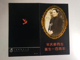 1993一2 宋庆龄同志诞生一百周年纪念邮票 邮折