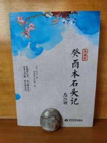 癸酉本石头记后28回【吴氏石头记增删试评本】
