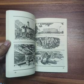 建筑风光装饰资料-88年一版一印