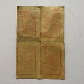 民国石印线装本《五彩绘图监本诗经》八卷四册全