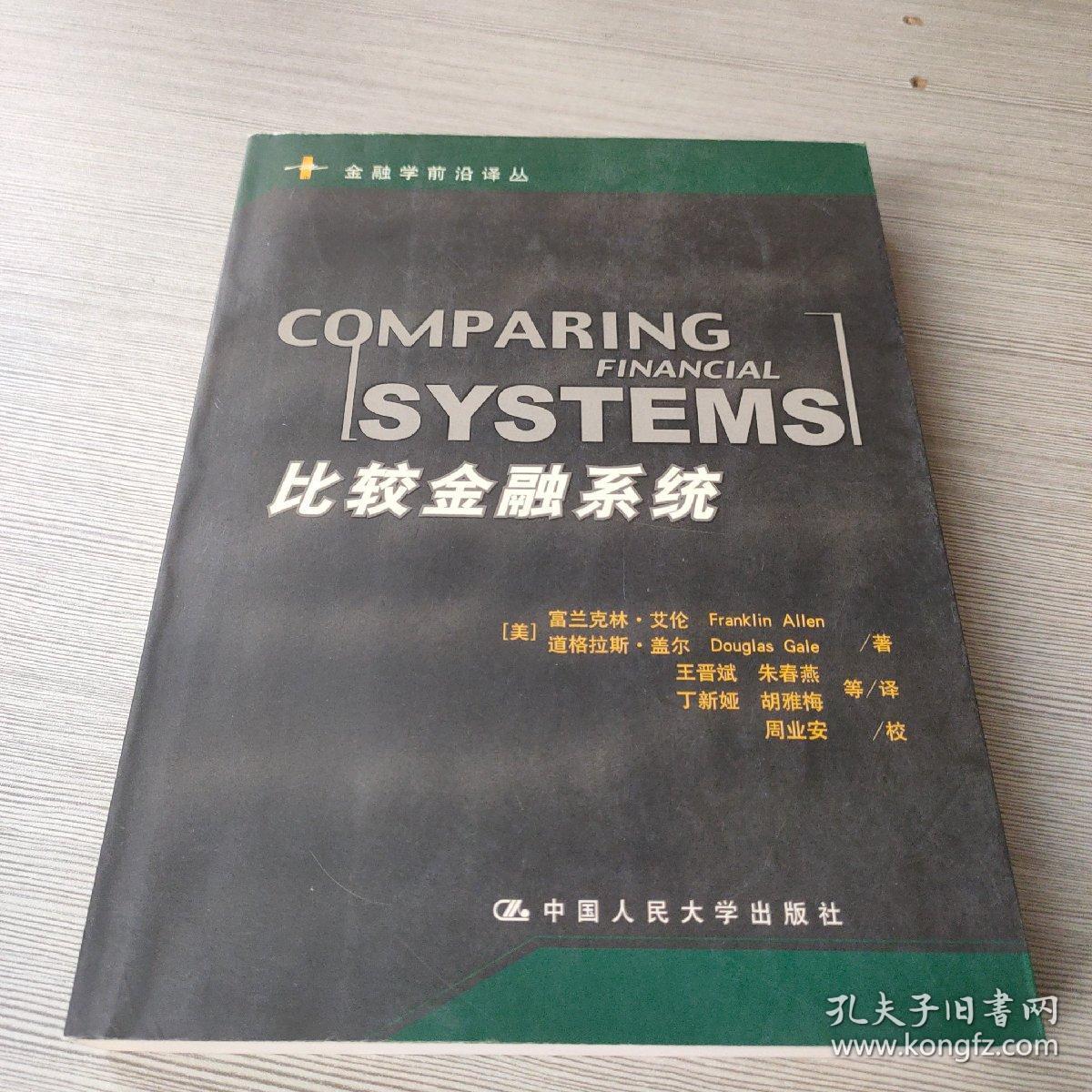 比较金融系统