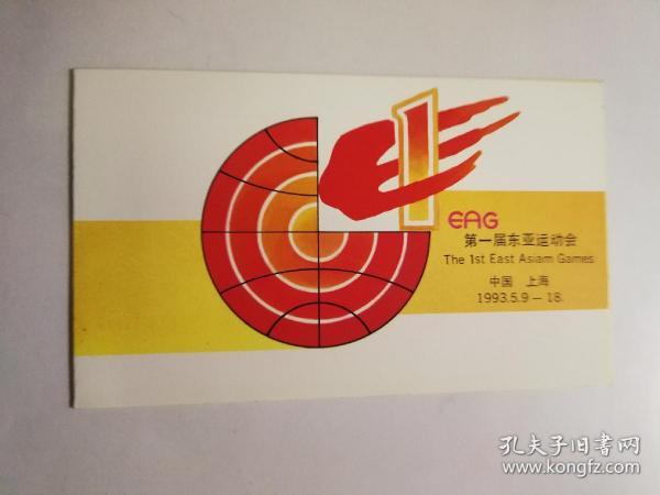 1993一6 第一届东亚运动会邮票 邮折