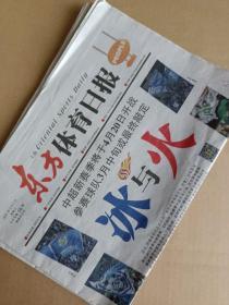 东方体育日报3月3日、15日、19日、26日(4期合售)