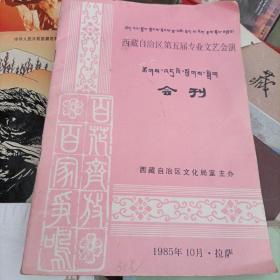 西藏自治区第五届专业文艺会演会刊