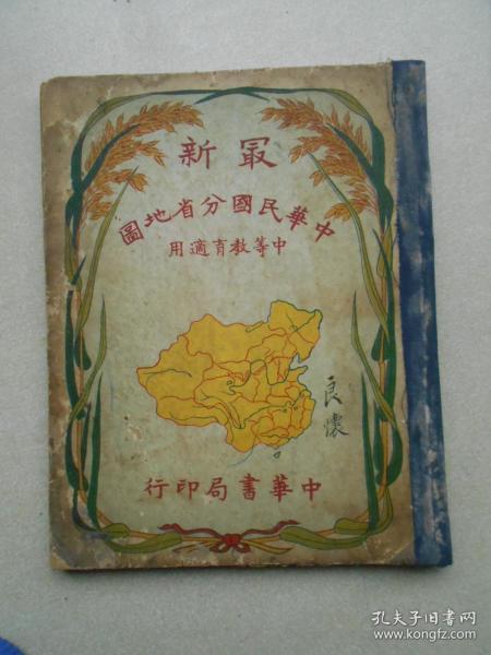 最新中华民国分省地图 中等教育适用