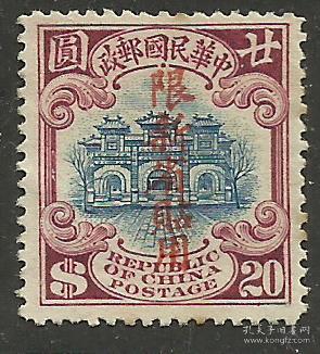 民国北京二版帆船邮票20元加盖限新省贴用新一枚