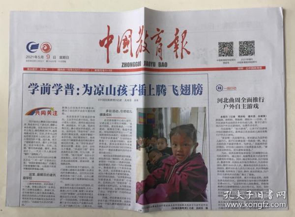 中国教育报 2021年 5月9日 星期日 第11424期 今日4版 邮发代号:1-10