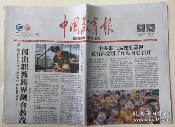 中国教育报 2021年 5月10日 星期一 第11425期 今日8版 邮发代号:1-10