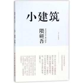 小建筑隈研吾山东人民出版社9787209101554
