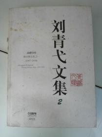 刘青弋文集2动感空间 舞证舞论集之一(1987-2004)