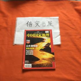 中国国家地理2010年第.2期【宁夏专辑】下
