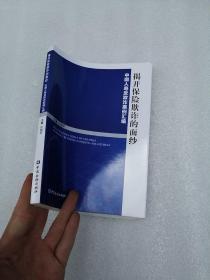 揭开保险欺诈的面纱 中国人寿反欺诈案例汇编