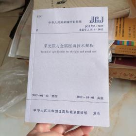 采光顶与金属屋面技术规程:JGJ255-2012