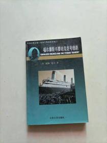 福尔摩斯与泰坦尼克号悲剧