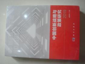 2019中国创新战略与政策研究,没有拆封