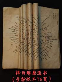 清代【嫁娶择日通书】朱批手抄孤本,含符图多多,字体书写工整,品相尺寸如图!