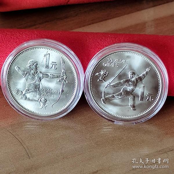 亚运会纪念币  1990年发行亚运会纪念币全套两枚  赠送小圆盒  纪念币保真 支持银行鉴定 合邮只收一单运费  新疆西藏两地买五单包邮