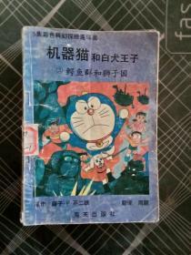 5集彩色科幻探险连环画 机器猫和白犬王子第3集彩图 G