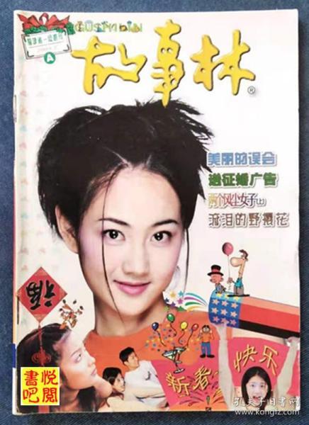 《故事林》(2004年2月A)