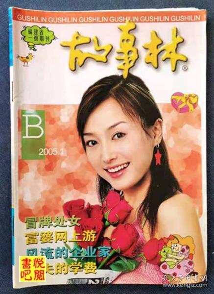 《故事林》(2005年1月B)