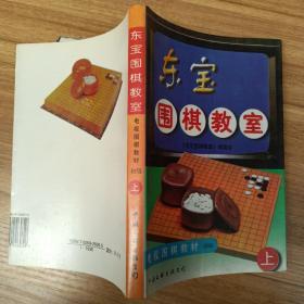 东宝围棋教室:电视围棋教材:初级