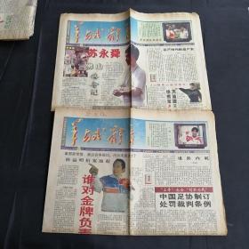 羊城晚报体育周刊 八版第71期第72期1996