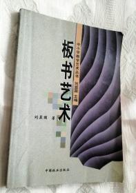 板书艺术(中小学教学艺术丛书)