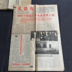 文汇报 八版第16821号1993.11.15