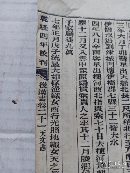 甲3-58,乾隆四年校刊《后汉书 天文志》卷21-32,一本,可能是晚清白宣纸印,32开